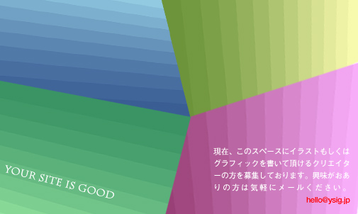 WEBデザインのリンク集【YSIG / Your site is good】