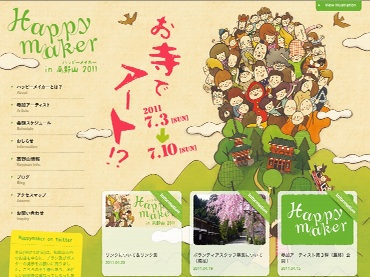 Happy maker in 高野山 2011